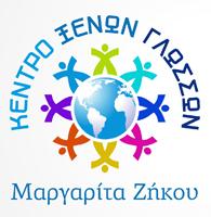 Ξένες Γλώσσες Ζήκου Στατηρά - Ανακοίνωση προσφοράς