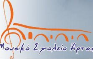 Μουσικό σχολείο Άρτας
