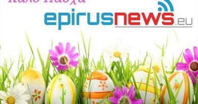Χρόνια πολλά & Καλό Πάσχα από το Epirus News