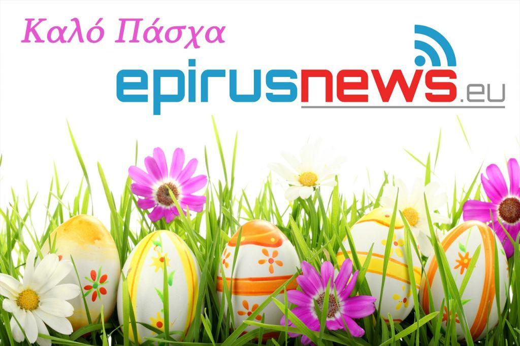 Χρόνια πολλά & Καλό Πάσχα από την Epirus News