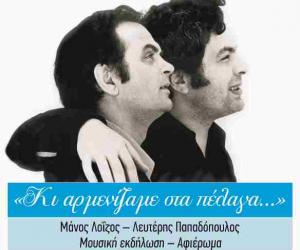 Μάνος Λοΐζος - Λευτέρης Παπαδόπουλος