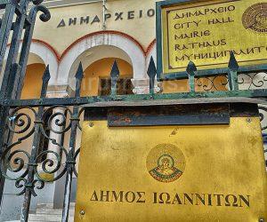Με 93.000 Ευρώ επιχορηγεί Συλλόγους ο Δήμος Ιωαννιτών