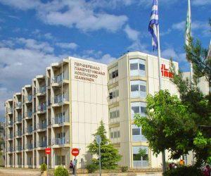 Αναβαθμίζει την παροχή υπηρεσιών υγείας το Πανεπιστημιακό Νοσοκομείο