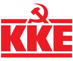 "KKE: ""Καμία εκχώρηση δημόσιων ακινήτων για τα κέρδη των μονοπωλίων"""