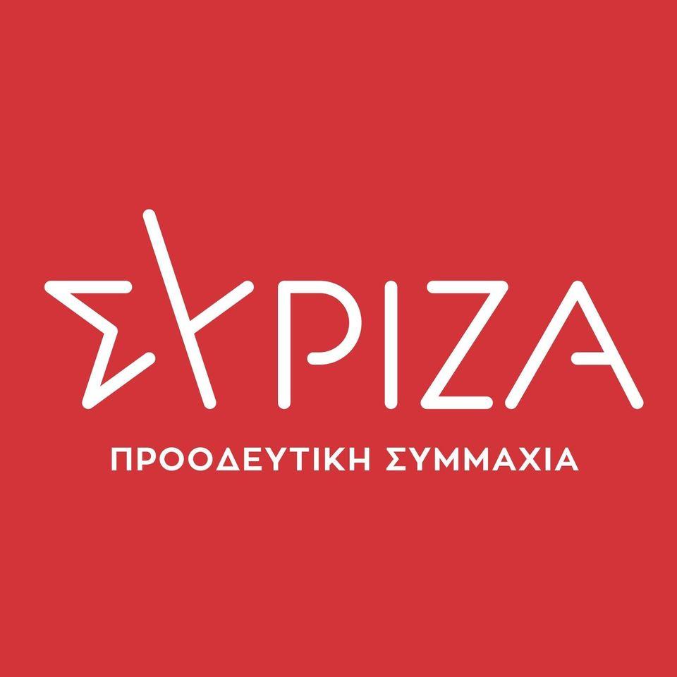 ΣΥΡΙΖΑ: Το μόνο που μένει στον κ. Μητσοτάκη είναι ένα ακόμη πιστοποιητικό επιπολαιότητας και πολιτικής ανικανότητας